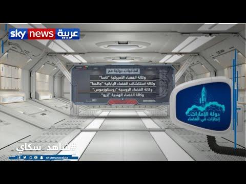 دولة الإمارات.. إنجازات في الفضاء  - نشر قبل 3 ساعة