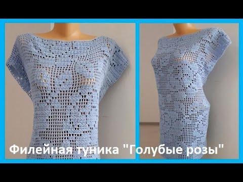 """Филейная ТУНИКА """"Голубые РОЗЫ """", вязание КРЮЧКОМ , Crochet Blouse ( В № 190)"""
