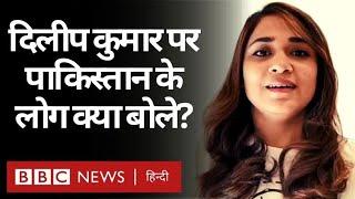 Pakistan के लोगों ने Dilip Kumar के बारे में क्या-क्या कहा? (BBC Hindi)