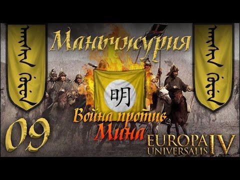 [Europa Universalis IV] Маньчжурия (Manchurian Candidate) №9