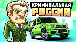 ПОХИЩЕНИЕ ГЕНЕРАЛА! - GTA: КРИМИНАЛЬНАЯ РОССИЯ ( RPBOX )