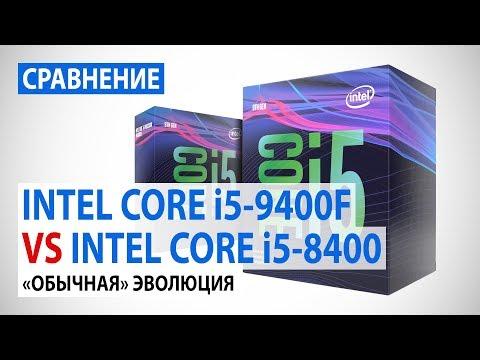 """Сравнение Intel Core I5-9400F C Core I5-8400: """"Обычная"""" эволюция"""