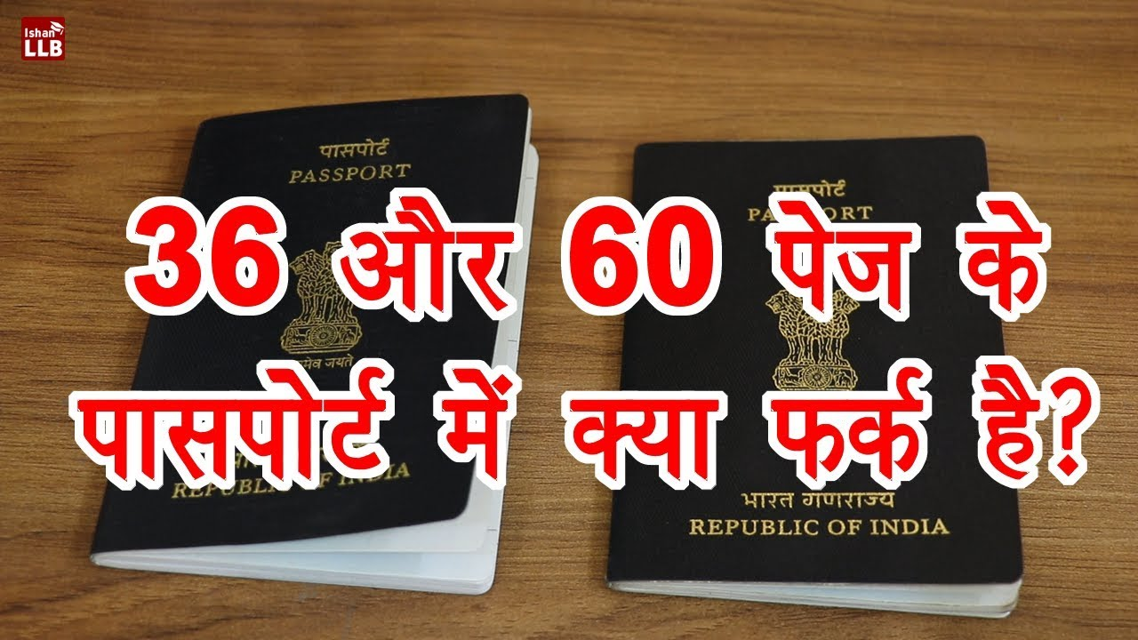 4a36be4151c 36 Page and 60 Page Passport in Hindi