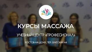 Курсы массажа в Ростове-на-Дону