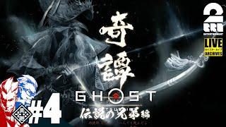#4【伝説の兄弟:マルチプレイ】弟者,兄者の「ゴースト・オブ・ツシマ(Ghost of Tsushima)Legends(冥人奇譚)」