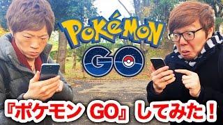 ヒカキン&セイキンで『ポケモン GO』してみた! thumbnail
