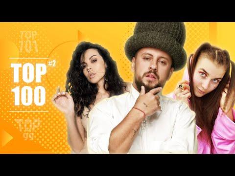 ТОП 100 ПІСЕНЬ 2020 РОКУ ВІД УКРАЇНСЬКИХ ВИКОНАВЦІВ | ЧАСТИНА 2 | УКРАЇНСЬКА МУЗИКА | TOP 100 MUSIC