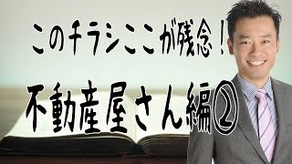 チラシ集客、チラシの作り方、広告作成【このチラシここが残念!不動産屋さん編②】 thumbnail