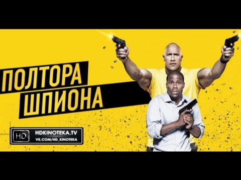 Полтора шпиона (2016) — КиноПоиск