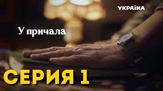 У причала (Серия 1)