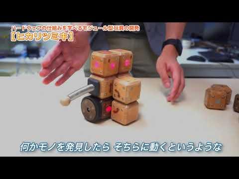 """""""誰でも簡単に""""ハードウェアの仕組みを学べるモジュール型玩具「Hikari×Tsumiki(ヒカリツミキ)」"""