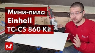 Обзор дисковой мини-пилы Einhell TC-CS 860 Kit