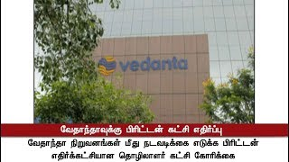 Britain's Labour Party demands to take action on Vedanta | #SterliteProtest #Thoothukudi #Vedanta