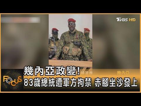 幾內亞政變! 83歲總統遭軍方拘禁 赤腳坐沙發上|方念華|FOCUS全球新聞 20210906