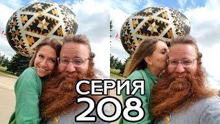 4 КАНАДСКИЕ ПРОВИНЦИИ ЗА 2 ДНЯ // КРУГОСВЕТКА - СЕРИЯ 208