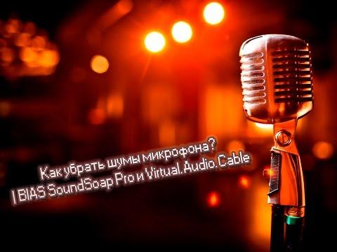 Как убрать шумы микрофона? | BIAS SoundSoap Pro и Virtual.Audio.Cable