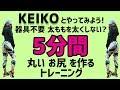 """【5分で簡単、自宅でヒップアップ】KEIKOとやってみよう!太ももを太くせず、""""お尻だけ""""を鍛える美尻トレーニング"""