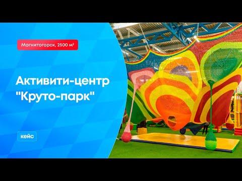 """Семейный развлекательный центр """"КрутоПарк"""", 2500 кв.м, г. Магнитогорск от завода СПАРТА"""