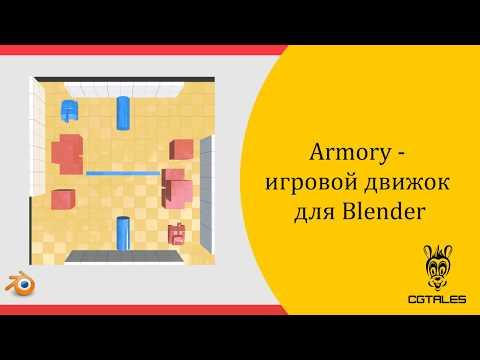 Обзор Armory для Blender