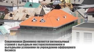 Зарегистрировать компанию в Доминике онлайн из Омска(, 2016-02-11T12:31:26.000Z)