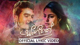 Hamuwuna Official Lyric Video | Sangeethe Teledrama Theme Song