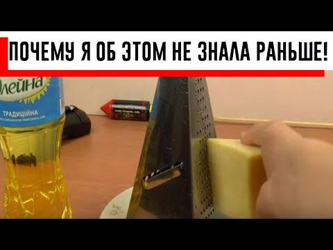 Классный совет, чтобы натертый сыр не слипался!