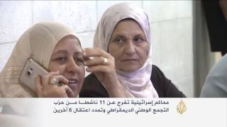 محاكم إسرائيلية تفرج عن 11 ناشطا