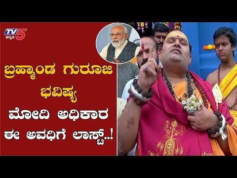ಬ್ರಹ್ಮಾಂಡ ಗುರೂಜಿ ಭವಿಷ್ಯ | Brahmanda Guruji Predictions On PM Modi | TV5 Kannada