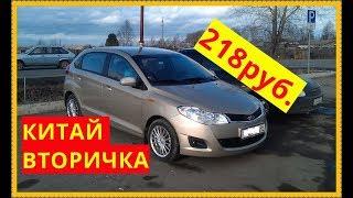 КИТАЙ ВТОРИЧКА Chery Very 218т.р.