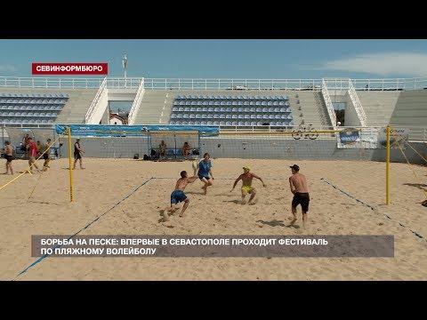 НТС Севастополь: В Севастополе впервые проходит фестиваль по пляжному волейболу