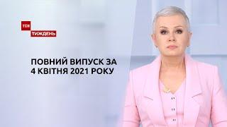 Новости Украины и мира | Выпуск ТСН.Тиждень за 4 апреля 2021 года