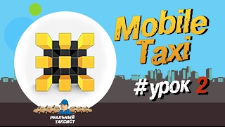 Mobile Taxi второй урок по программе или как брать заказы