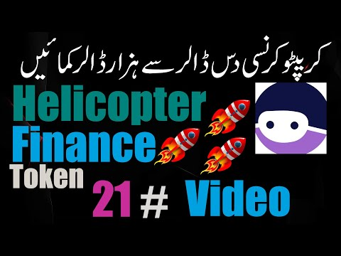 How to Buy Helicopter Finance (100x?!) - Step by Step How to BUY $HelicopterFinance Via Pancake Swap