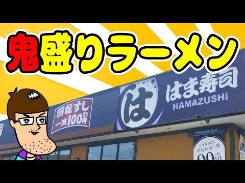 【鬼盛り】はま寿司の人気ラーメンを二郎盛りにして満腹!