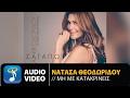 Νατάσα Θεοδωρίδου Μη Με Κατακρίνεις official audio video