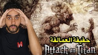 حقيقة العمالقة Attack on Titan Season 3 episode 20