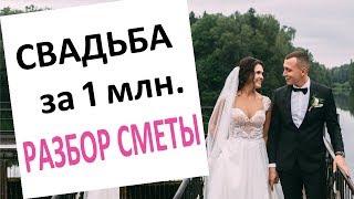 Свадьба за 1 миллион рублей разбираем смету