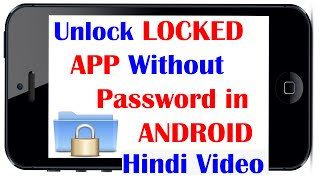 How To Unlock Locked App Without Password on Smartphone HINDI VIDEO