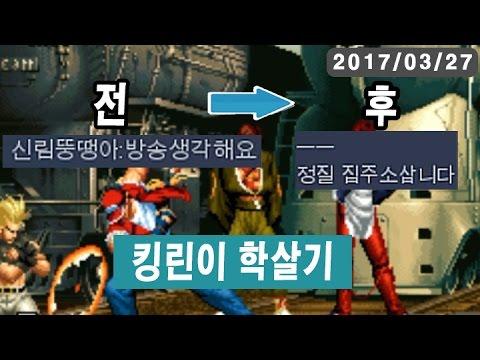 【정질TV】KOF98 나쁜남자 170327