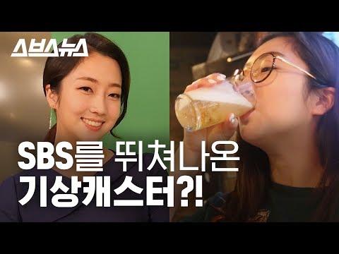 SBS 기상캐스터 4인방, 갑자기 회사 탈출한 이유는?