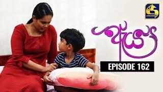 Aeya Episode 162 || ''ඇය ''  ||  30th July 2020 Thumbnail