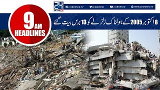 13 Years Of 2005 Earthquake | News Headlines | 9:00 AM | 8 Oct 2018 | 24 News HD