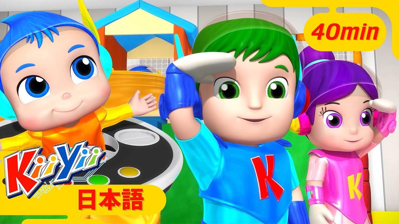 あかちゃん、いないいないばぁ! - Peek A Boo | KiiYii 日本語 | 日本語の童謡 | こどものうた | アニメシーリス - KiiYii Japanese