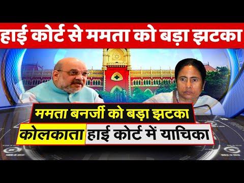 Calcutta High Court seeks report from MamataBanerjee govt on post poll हाई कोर्ट से ममता को बड़ा झटका