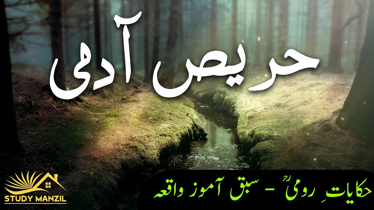 Harees Admi | حریص آدمی| Hikayat e Rumi R.A | Sabaq Amoz waqiya