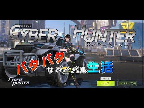 【プレイ動画】CyberHunter その1【無編集】