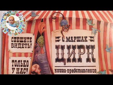 video-samuila-marshaka-o-sekse