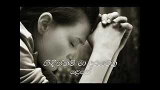 Sinhala Geethika (Hymns) Ma Hada Pudami Pujasane With Chords