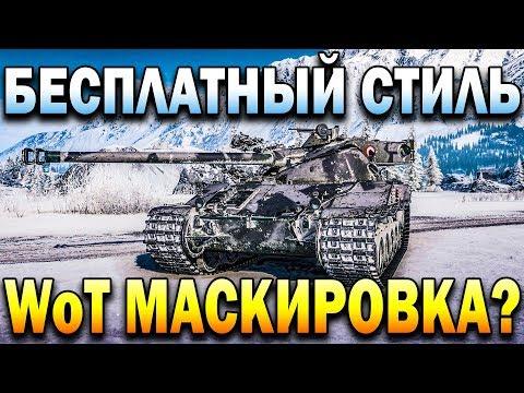 БЕСПЛАТНЫЙ СТИЛЬ ⛺ Каждому игроку World of Tanks 🌿 Как работает маскировка и камуфляжи WoT?