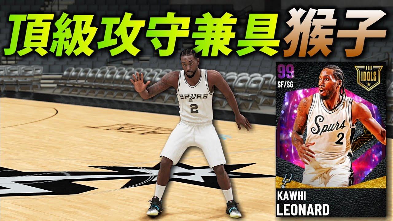 "【NBA2K21】頂級攻守兼具面癱佬!可愛 "" Kawhi Leonard "" 每支球隊中必備的大鎖!|Zico Aka Gamer"